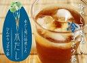 【送料無料】ひやして美味しい冷・ゴボウ茶 (牛蒡茶) まるごと皮付き桜島溶岩焙煎のごぼう茶水1Lに1包入れて置くだけでごぼう茶が出来ます。【ゴボウ茶】【ごぼう茶】【無添加】(1袋 3g×20包 約20L分相当)|ごぼう茶 国産 送料無料 ティーパック 2