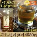 【送料無料】九州産ごぼう茶(500g)総レビュー数5000件...