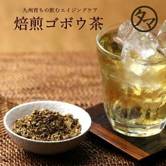 整個的牛蒡茶 (牛蒡茶) 九州蘇打水的櫻島熔岩焙燒與皮膚牛蒡茶美容茶排名著色劑和添加劑免費牛蒡茶