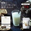 【送料無料】美粉屋みらいのミルク牛乳・豆乳・ライスミルクをも超えた「穀物のミルク」カルシウム ビタミン ミネラルたっぷりのココナッツミルク チアシード キヌア生まれの新世代穀物ミルク 砂糖・着色料・乳糖不使用 3