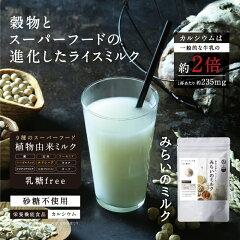 NEW【送料無料】みらいのミルク牛乳・豆乳・ライスミルクをも超えた、植物の栄養から生まれた「穀物のミルク」カルシウムをはじめ、ビタミン・ミネラルたっぷりの、チアシード・キヌアなどから生まれた新世代穀物ミルク【砂糖・着色料・乳糖オールフリー】