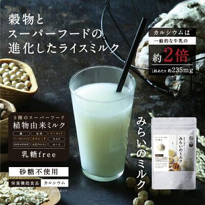 NEW【送料無料】みらいのミルク牛乳・豆乳・ライスミルクをも超えた、植物の栄養から生まれた「穀…