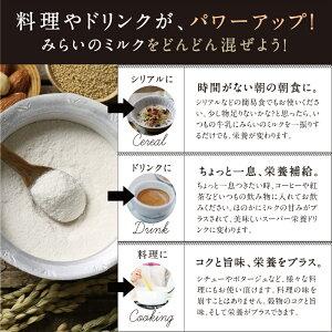 みらいのミルクレシピ