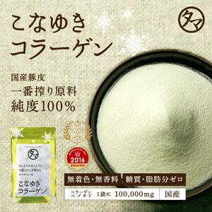 無添加一番搾りコラーゲン100%使用!こなゆきコラーゲン
