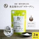 【送料無料】美粉屋こなゆきコラーゲン 100g×3袋MADE IN JAPAN