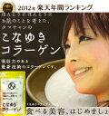 2012年上半期&年間ランキングW受賞!食べる美容エイジングケア一番搾りの高純度低分子コラーゲ...
