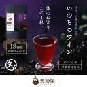 【送料無料】植物の力!いのちのワイン100,000mg贅沢18種類のポ...