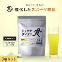 アミノ酸系飲料「ショクササイズ」 3袋セット