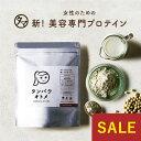 【最大1000円OFFクーポン配布中】タンパクオトメ【送料無...