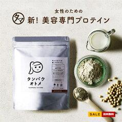 タンパクオトメ 女性専用プロテイン 送料無料 国内生産 ホエイプロテインとソイプロテインをW配合。不足しがちなタンパク質と美容成分たっぷり、おきかえダイエットにも高タンパク低糖質プロテイン。植物性 動物性 wpi プロテインフード 楽天ランキング1位 砂糖不使用