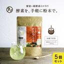 【送料無料】美粉屋みらいのこうそ(5袋セット)約165杯分(...