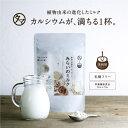 【送料無料】美粉屋みらいのミルク牛乳・豆乳・ライスミルクをも超えた「穀物のミルク」カルシウム ビタミン ミネラルたっぷりのココナッツミルク チアシード キヌア生まれの新世代穀物ミルク 砂糖・着色料・乳糖不使用