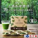 ななつのしあわせ青汁3箱セット(計90包/約3ヵ月分)全国送...