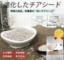 最高級チアシード(ホワイトシード)栄養の種といわれるスーパーフードNEW!【送料無料】進化した...