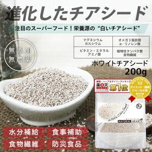 \ポイント10倍/最高級チアシード(ホワイトシード)栄養の種といわれるスーパーフードNEW!【送...