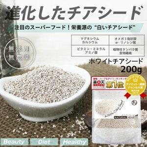 \ポイント10倍/最高級チアシード(ホワイトシード)栄養の種といわれるスーパーフードポイント1...