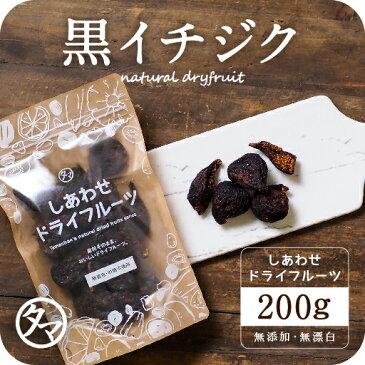 【送料無料】ドライ 黒イチジク(200g/アメリカ産/無添加)白イチジクを超える甘さ!?栄養も甘みも濃厚な黒イチジクをぜひお試しくださいませ。|ドライフルーツ 無添加 砂糖不使用Natural dry black figs