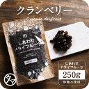 サンナッツ ドライクランベリー 500g ドライフルーツ/製菓用/ケーキ材料/トッピング/無塩/