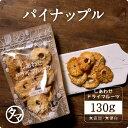 【送料無料】完熟ドライパイナップル(130g/タイ産/無添加...