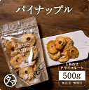 【送料無料】完熟ドライパイナップル(500g/タイ産/無添加...