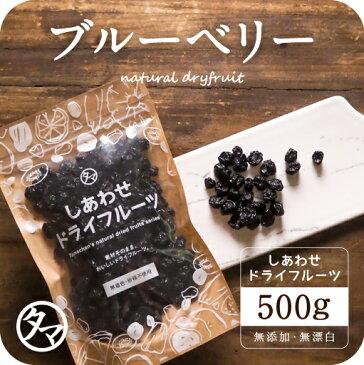 【送料無料】オーガニック・ドライブルーベリー(500g/アメリカ産/無添加)爽やかな酸味と豊富なアントシアニンが特徴のブルーベリー。|ドライフルーツ 無添加 有機砂糖使用 有機ひまわり油使用 オーガニック 有機JAS認定 Natural dry blueberry