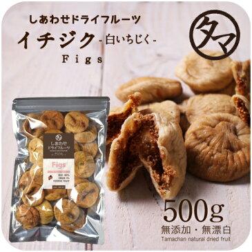 新物入荷!【送料無料】いちじく500g安心・無添加の大粒白イチジク(トルコ産)