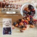 この冬、新発売!【送料無料】ななつのドライフルーツミックス3...