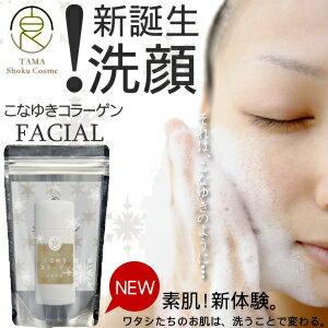 【送料無料】こなゆきコラーゲンFACIAL(約120回分・泡立てネット)使うたび、機能が覚醒!フレッシュなもち泡!肌に極めて近い成分で美しい素肌へ、コラーゲン酵素洗顔パウダー。【ニキビ 予防】【酵素洗顔料】