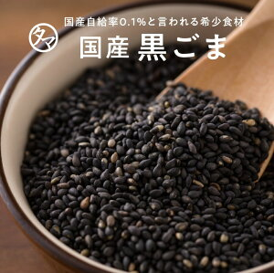 【送料無料】香川県さん煎り黒ごま(70g/無添加)四国地方で農薬不使用で育てられた、栄養も香りも高い、自給率0.1%の幻の日本産ごまいつもの料理に、サッと栄養の一振り。 焙煎・黒胡麻・黒ゴマ 国産