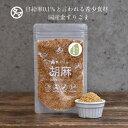 【送料無料】香川県産金すりごま(70g/無添加)農薬不使用で育てられた、栄養も香りも高い、自給率0.