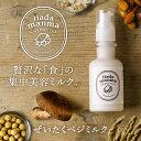 【送料無料】Hadamanmaぜいたくベジミルク(乳液)11...