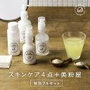 【送料無料】Hadamanma×美粉屋セットHadamanmaスキンケア4点セット×美粉屋みらいのこうそ&こなゆきコラーゲンのプレミアムセット日本製/MADEIN JAPAN【natsu_b19】