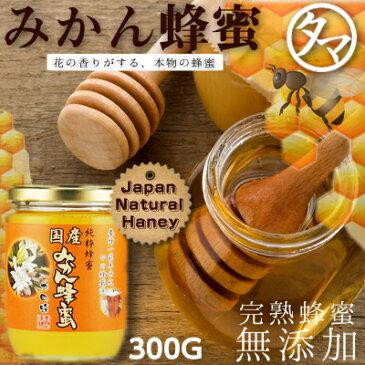 国産みかん蜂蜜(ハチミツ) 300G標高450mの福岡県でも有名な名水が湧く飛形山のみかん畑で採蜜した風味豊かな薫る贅沢なみかん蜂蜜【九州 蜂蜜】【かの蜂蜜】【国産蜂蜜 はちみつ】Japan natural Haney