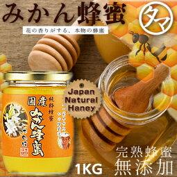【極上】国産みかん蜂蜜1KG福岡県でも有名な名水が湧く飛形山のみかん畑で採蜜したみかん蜂蜜独特のさっぱりとした甘酸っぱい味わいは一度なめたら癖になること間違いなしです♪【鹿野養蜂園】【かの蜂蜜】【国産蜂蜜はちみつ】