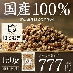 【送料無料】まるごと食べられる、はと麦(ハトムギ)当店オリジナル商品 スナックタイプ低カロリー…