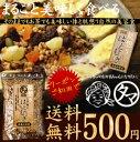 \ハトムギの日/クーポンで500円ポッキリそのままサクッと♪お茶でも美味しい♪当店オリジナル...