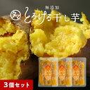 【送料無料】紅はるかとろける干し芋150g×3袋セット(天日干し・無添加自然食品)高糖度のお芋のもっちり...