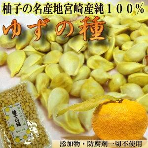 人気急上昇↑化粧水作りに、お風呂の入浴剤に♪【宮崎産】天然ゆずの種日本のアロマ食材とて有...