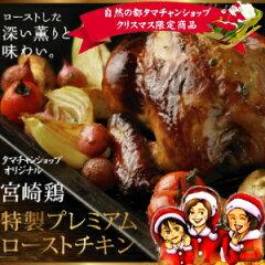 クリスマス限定先行予約--数量限定宮崎鶏の極上ローストチキン【ローストチキン】宮崎若鶏をま...
