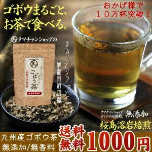 TVで紹介され大人気のごぼう茶おかげ様で10万杯突破!目指すは-○歳の自分へ。【送料無料】九州...
