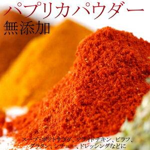 辣椒粉 (紅色) 所述沒有辣椒粉 100 克蔬菜維生素維生素 C 與健康藍籌大量香料的菜和湯作為口音請