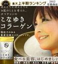 2012年上半期ランキング受賞!食べる美容エイジングケア一番搾りの高純度低分子コラーゲン 粉末...