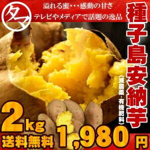 【送料無料】甘熟!種子島産安納芋2kg(あんのういも)テレビ・メディアで話題沸騰のまるでスイーツのような甘さ♪