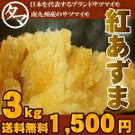 【送料無料】宮崎産紅あずまたっぷり3kg