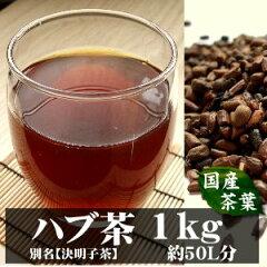国産ハブ茶(決明子)ケツメイシ1000g貴重な長崎県産のハブ茶(ケツメイシ)がようやく入荷!非常に...