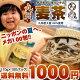 九州産麦茶メガ100包が1000円ポッキリ九州香る麦茶が新登場!【送...