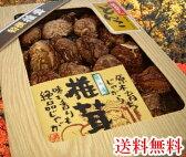 厳選肉厚原木乾どんこ椎茸150g☆大自然からの贈り物☆【包装・熨斗無料】【お歳暮・贈答用】