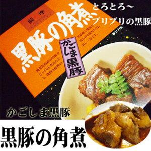レンジで温めるだけで、本格角煮黒豚のプリプリとしたお肉がとろけます。かごしま黒豚角煮スマ...