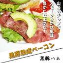 【宮崎県激ウマ グルメ!黒豚ハム】霧島黒豚熟成ベーコン 65g