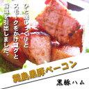 全国銘柄食肉好感度コンテスト『優良賞受賞』霧島黒豚のベーコン 220g
